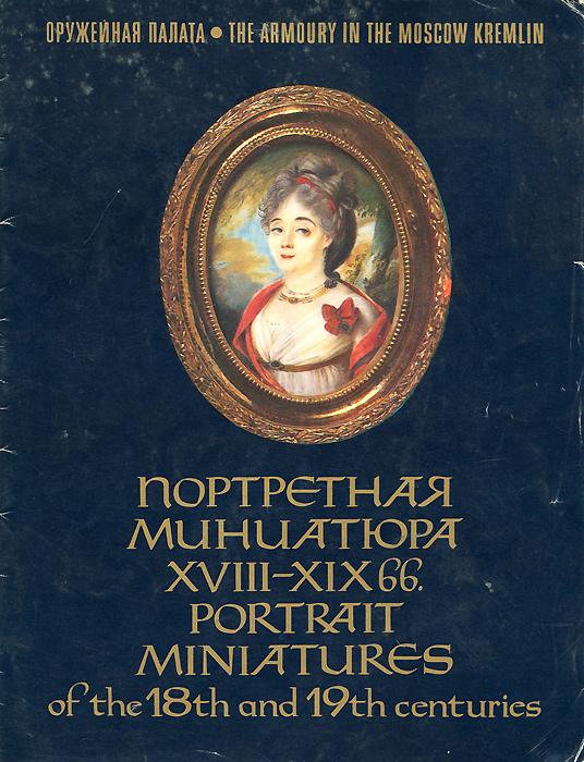 Л. Фролова Портретная миниатюра XVIII - ХIХ вв. / Portrait Miniatures of the 18th and 19th centuries все цены