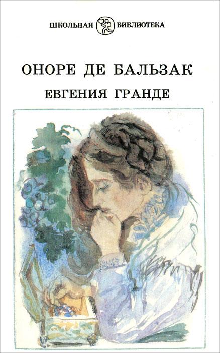цена на Оноре де Бальзак Евгения Гранде