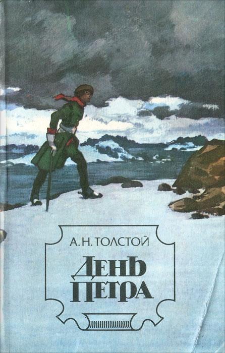 А. Н. Толстой День Петра