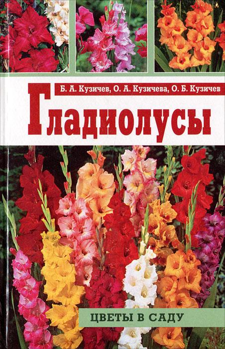 Б. А. Кузичев, О. А. Кузичева, О. Б. Кузичев Гладиолусы
