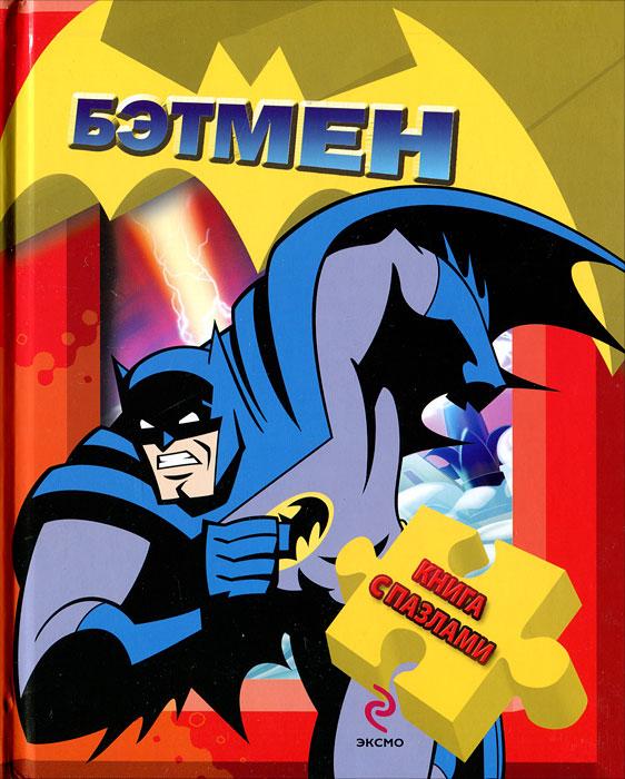 Бэтмен. Книжка-игрушка