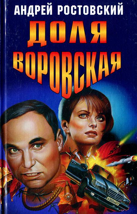 Андрей Ростовский Доля воровская