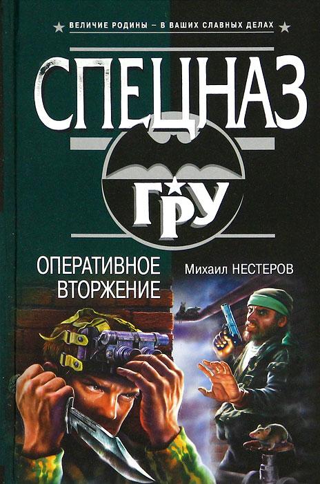 Оперативное вторжение Отряд чеченцев в