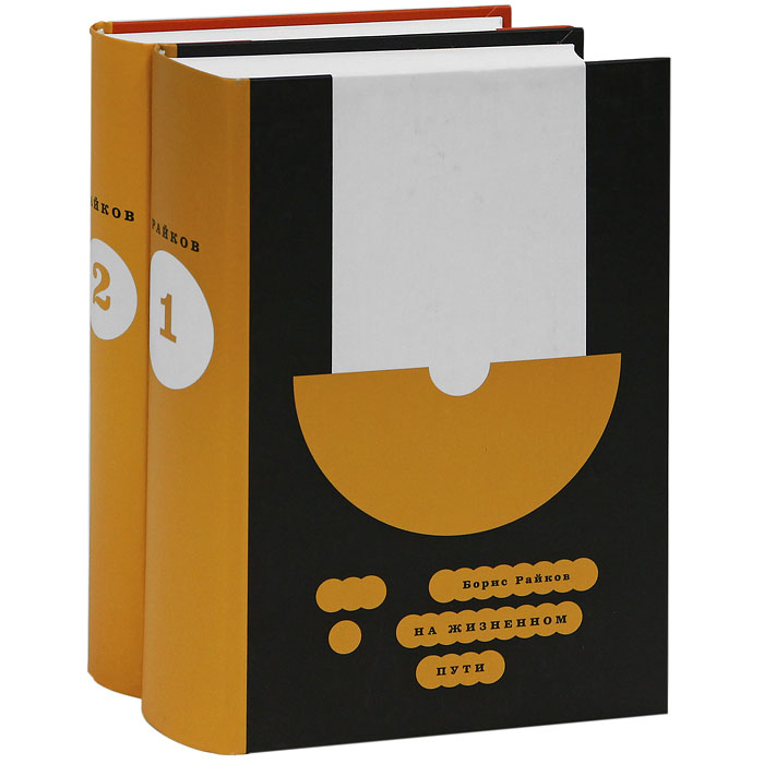 Борис Райков На жизненном пути (комплект из 2 книг)