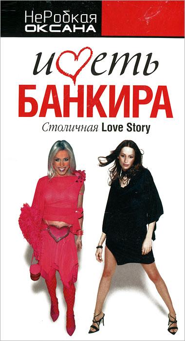 Оксана НеРобкая Иметь банкира. Столичная Love Story как оплатить авиабилет через qiwi