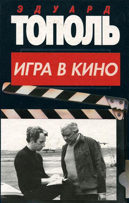 Эдуард Тополь Игра в кино стоимость