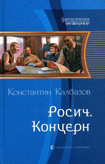 Константин Калбазов Росич. Концерн цены
