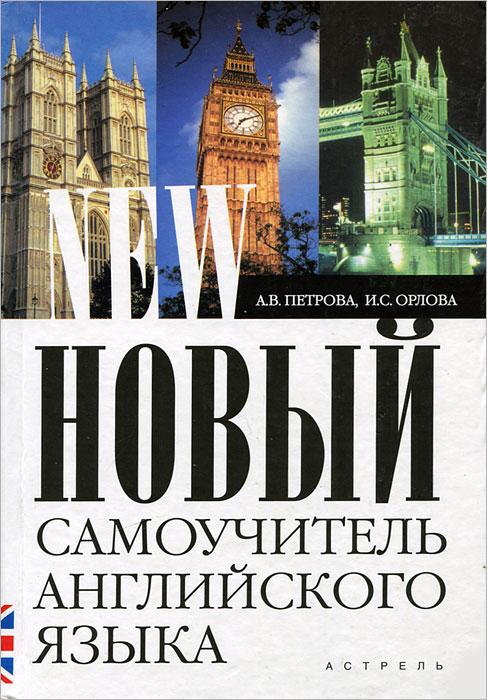 все цены на А. В. Петрова, И. С. Орлова Новый самоучитель английского языка онлайн