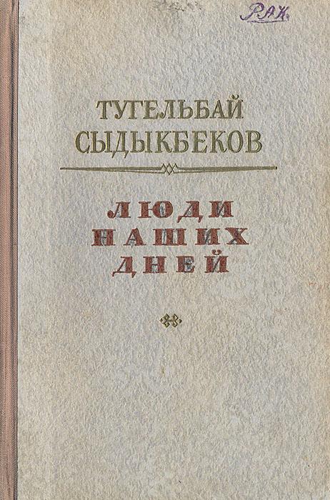 Тугульбай Сыдыкбеков Люди наших дней