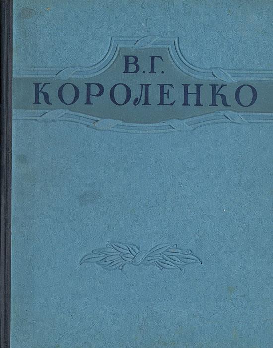 В. Г. Короленко. Избранные произведения