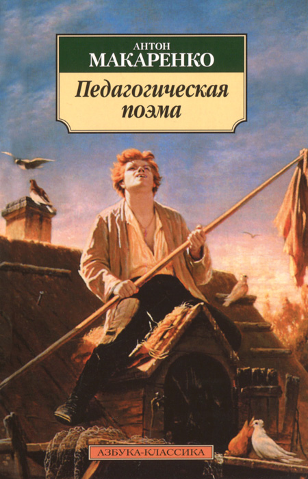 купить Антон Макаренко Педагогическая поэма по цене 136 рублей