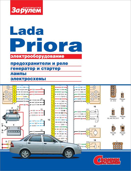 Электрооборудование Lada Priora. Иллюстрированное руководство