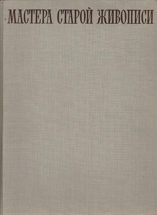 Мастера старой живописи. Из собрания Будапештского музея изобразительных искусств юрий астахов лукас кранах старший