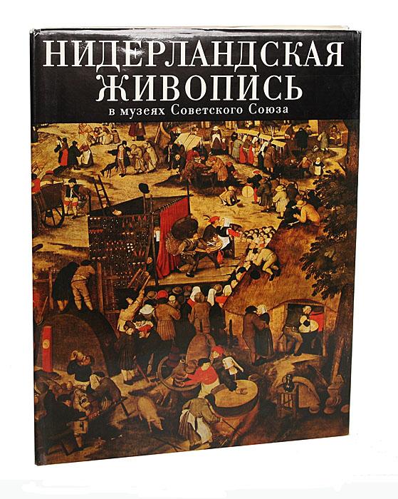 Н. Н. Никулин Нидерландская живопись XV-XVI веков в музеях Советского Союза