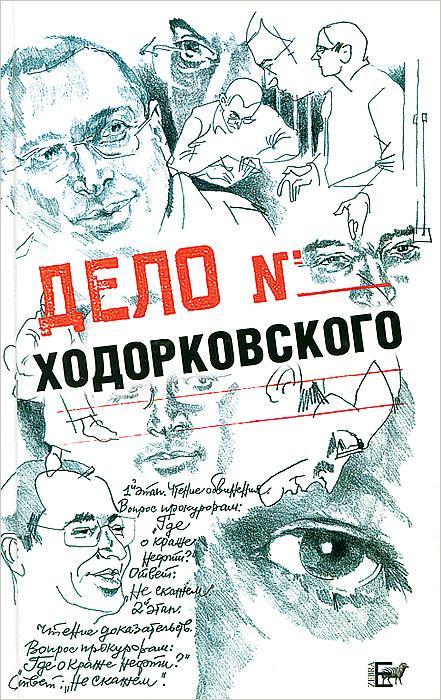 Александр Пумпянский, Сергей Ковалев, Борис Жутовский Дело Ходорковского