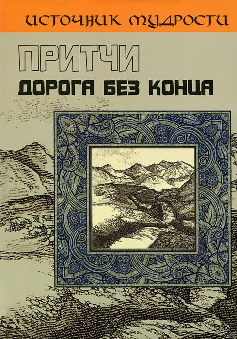 Андрей Якушев Притчи. Дорога без конца