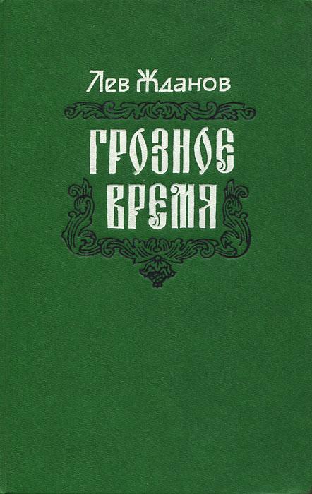 Лев Жданов Грозное время лев василевский испанская хроника григория грандэ