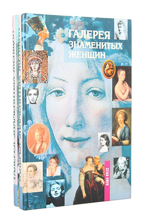 Галерея знаменитых женщин (комплект из 2 книг)