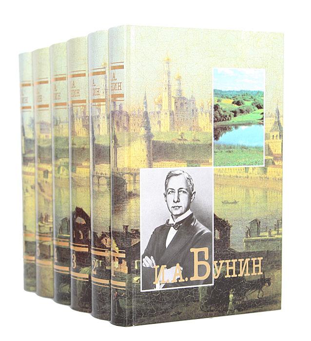 все цены на И. А. Бунин И. А. Бунин. Собрание сочинений в 6 томах (комплект из 6 книг) онлайн