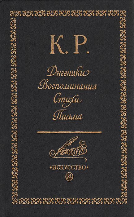 К. Р. Дневники. Воспоминания. Стихи. Письма