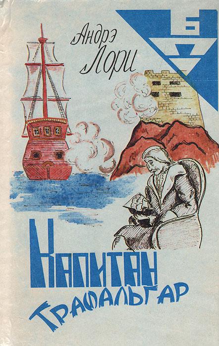 Капитан Трафальгар Остросюжетный роман французского...