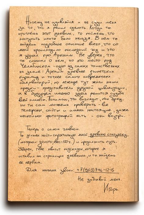 Аркаим. Дневник пропавшего археолога