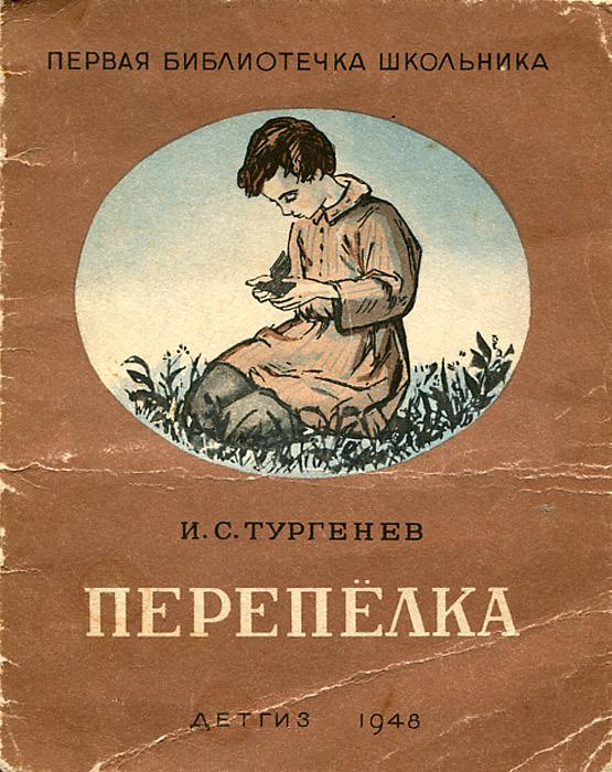 Картинки рассказов тургенева