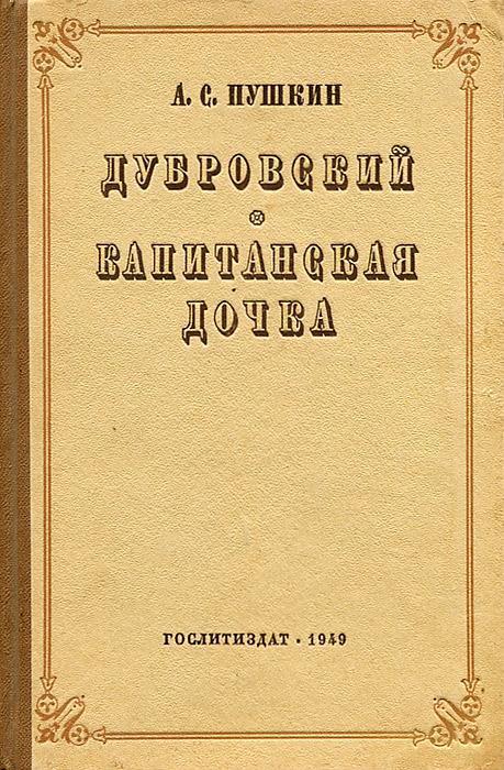 А. С. Пушкин Дубровский. Капитанская дочка дубровский