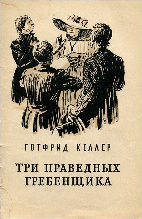 Готфрид Келлер Три праведных гребенщика готфрид келлер кузнец своего счастья