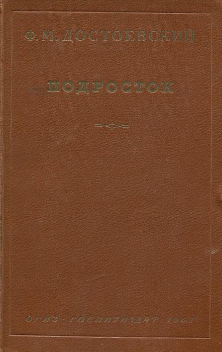 Ф. М. Достоевский Подросток