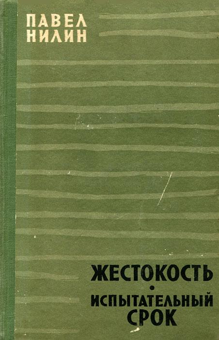Павел Нилин Жестокость. Испытательный срок