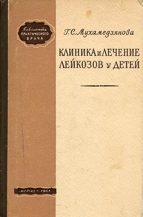 Г. С. Мухамедзянова Клиника и лечение лейкозов у детей медицина клиника