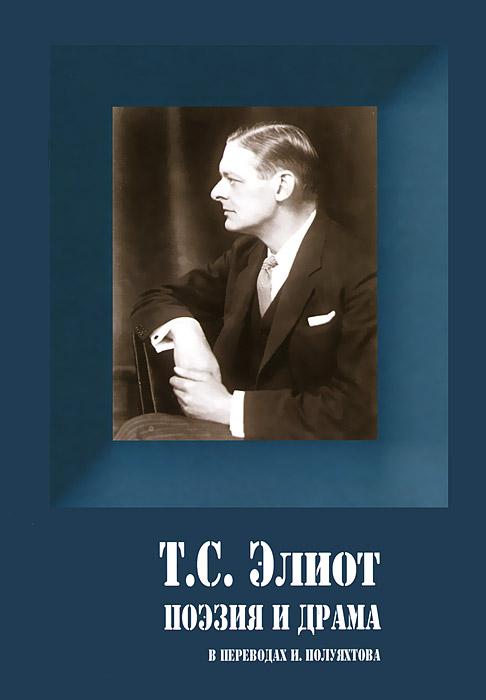 Т. С. Элиот Поэзия и драма поэзия и полиция