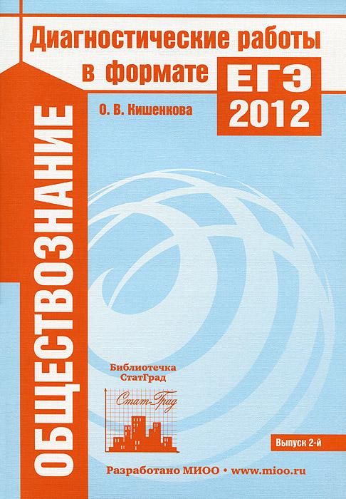 О. В. Кишенкова ЕГЭ 2012. Обществознание. Диагностические работы