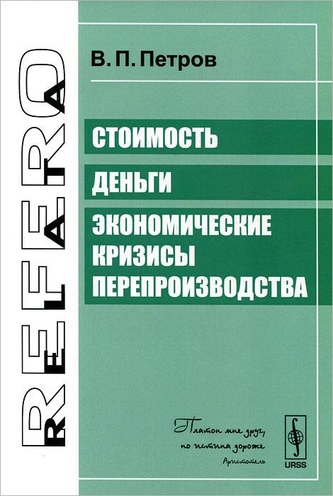 В. П. Петров Стоимость. Деньги. Экономические кризисы перепроизводства