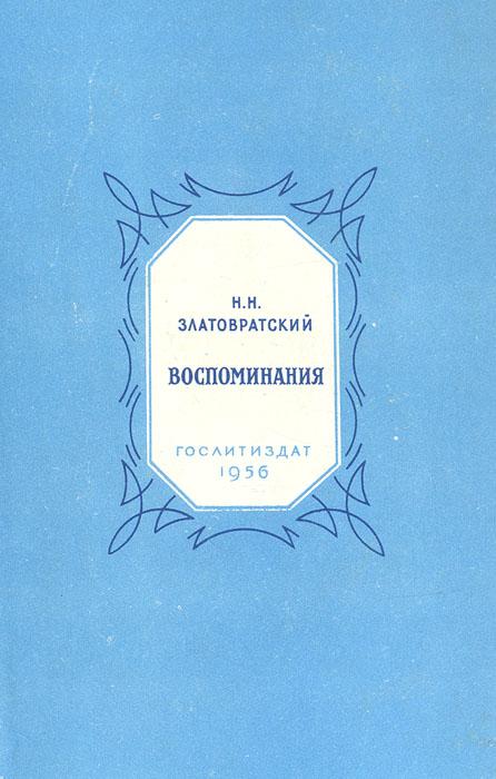 Н. Н. Златовратский Н. Н. Златовратский. Воспоминания