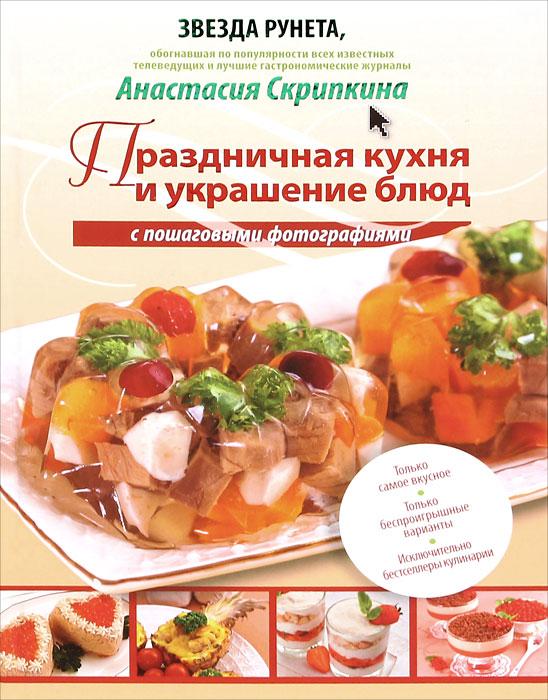 Праздничная кухня и украшение блюд с пошаговыми фотографиями. Доставка по России