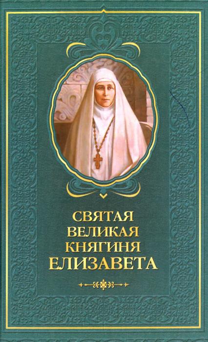 Татьяна Копяткевич Святая великая княгиня Елизавета сост копяткевич т святая великая княгиня елизавета сост копяткевич т