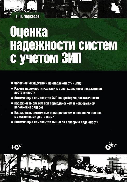 Г. Н. Черкесов Оценка надежности систем с учетом ЗИП (+ CD-ROM)