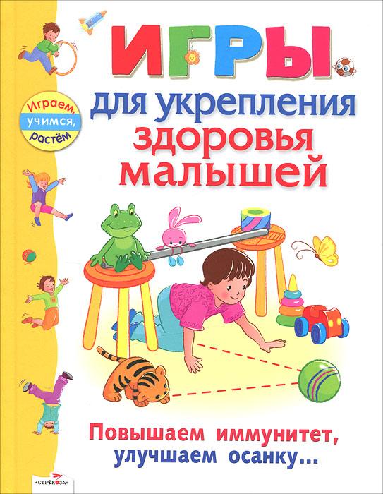 А. Галанов Игры для укрепления здоровья малышей