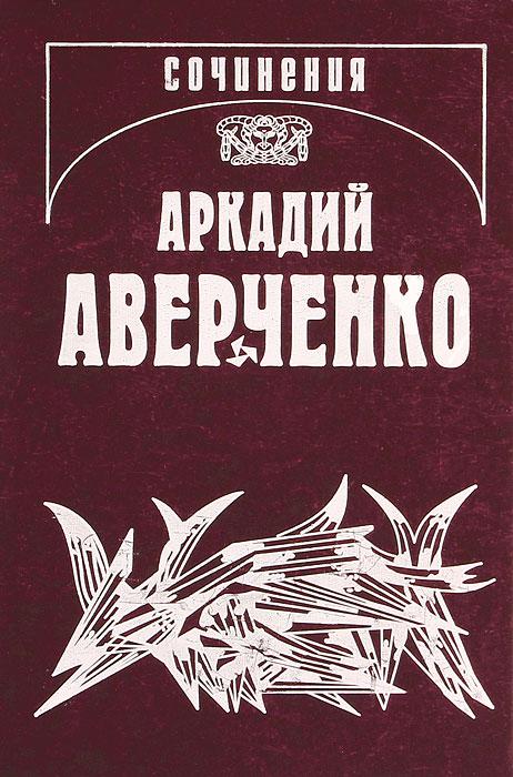 Аркадий Аверченко Аркадий Аверченко. Собрание сочинений в 13 томах. Том 2. Зайчики на стене