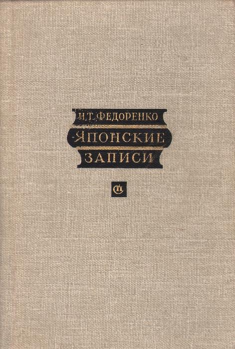 Н. Т. Федоренко Японские записи