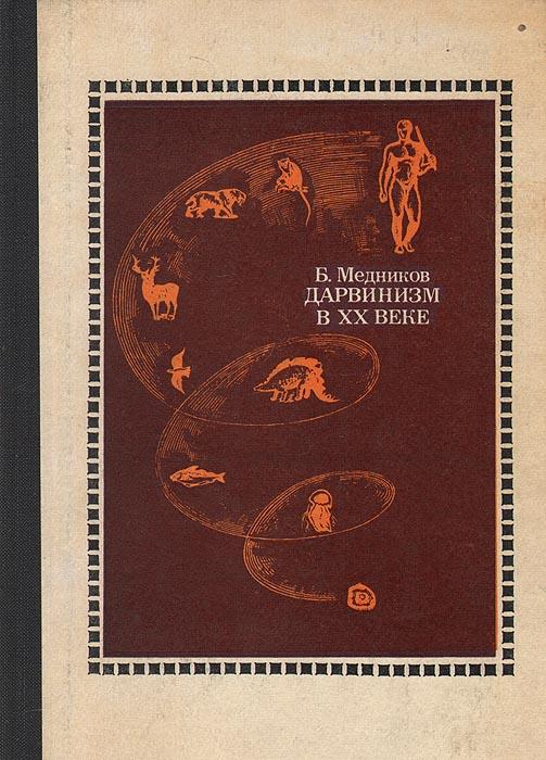 Б. Медников Дарвинизм в XX веке медников б дарвинизм хх века
