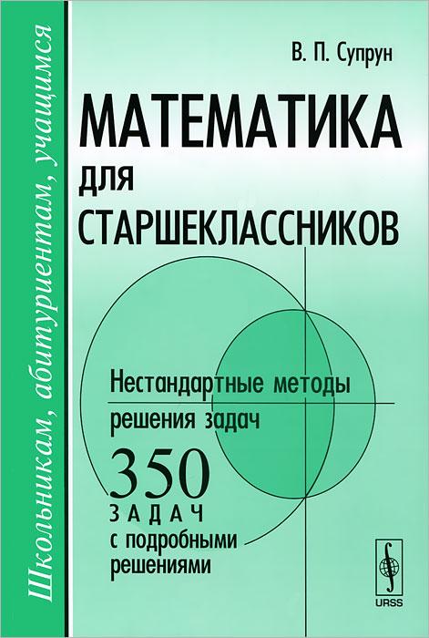 Методика решения задач по математике в на задачи на сближения 4 класс с решением