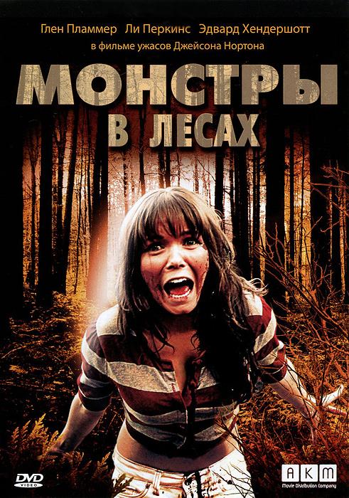 Монстры в лесах