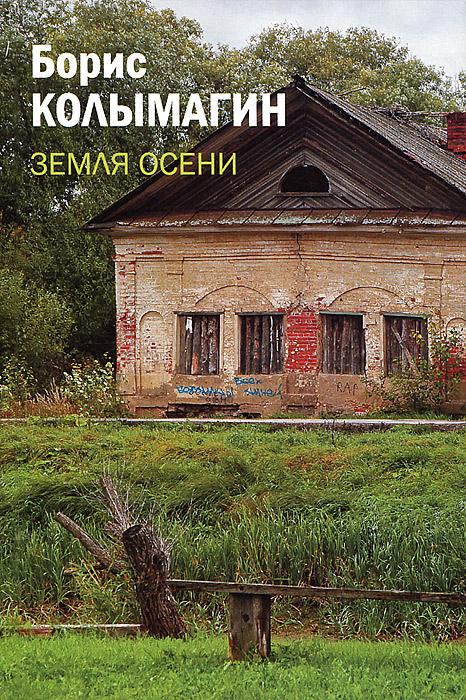 Борис Колымагин Земля осени