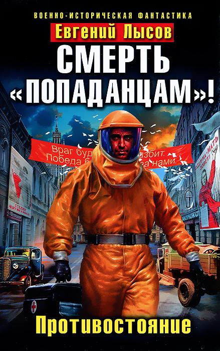 """Евгений Лысов Смерть """"попаданцам""""! Противостояние"""