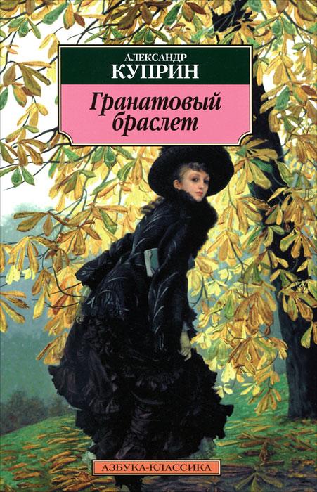 Александр Куприн Гранатовый браслет куприн а белый пудель сборник рассказов и повестей