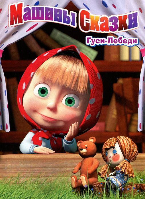Маша и Медведь: Машины сказки, выпуск 1: Гуси-Лебеди александр волк счастливое сонькино детские сказки