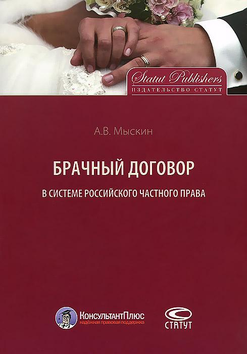 А. В. Мыскин Брачный договор в системе российского частного права
